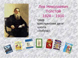 граф крестьянские дети школа «Азбука» Лев Николаевич Толстой 1828 – 1910