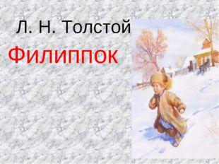 Л. Н. Толстой Филиппок