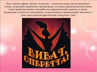 Итал. operetta, франц. opérette, буквально – маленькая опера), вид музыкально