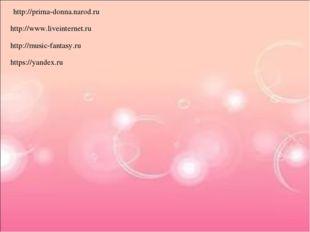 http://prima-donna.narod.ru http://www.liveinternet.ru http://music-fantasy.r