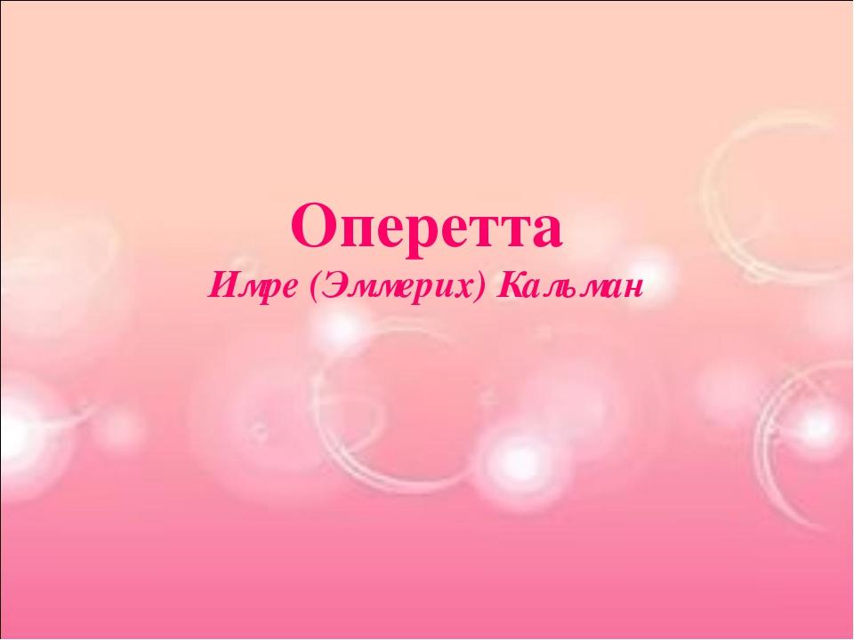 Оперетта Имре (Эммерих) Кальман