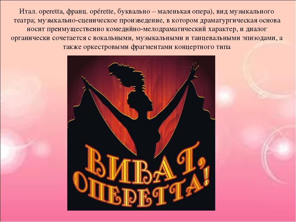 Итал. operetta, франц. opérette, буквально – маленькая опера), вид музыкально...