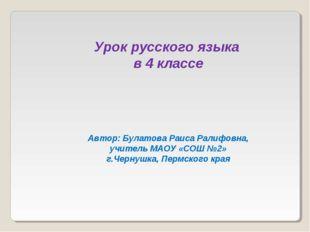 Урок русского языка в 4 классе Автор: Булатова Раиса Ралифовна, учитель МАОУ