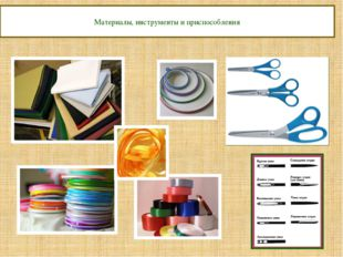 Материалы, инструменты и приспособления