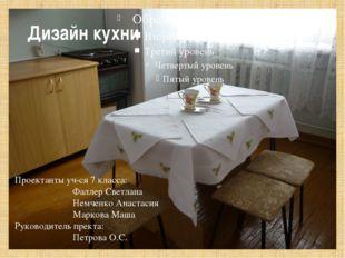 Дизайн кухни Проектанты уч-ся 7 класса: Фаллер Светлана Немченко Анастасия Ма