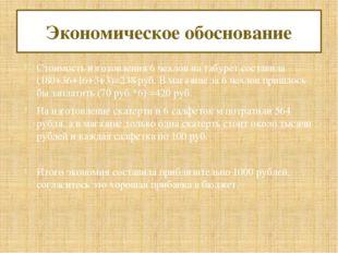 Экономическое обоснование Стоимость изготовления 6 чехлов на табурет составил