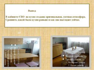 Вывод В кабинете СБО на кухне создана оригинальная, уютная атмосфера. Сравни
