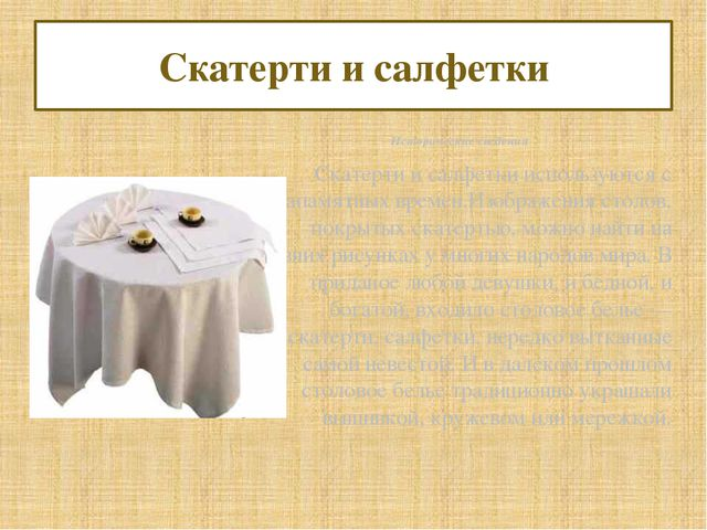 Скатерти и салфетки Исторические сведения Скатерти и салфетки используются с...