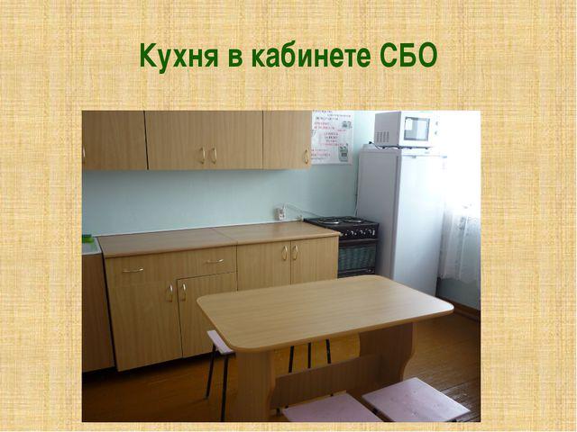 Кухня в кабинете СБО