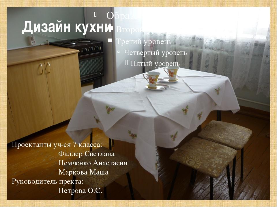 Дизайн кухни Проектанты уч-ся 7 класса: Фаллер Светлана Немченко Анастасия Ма...