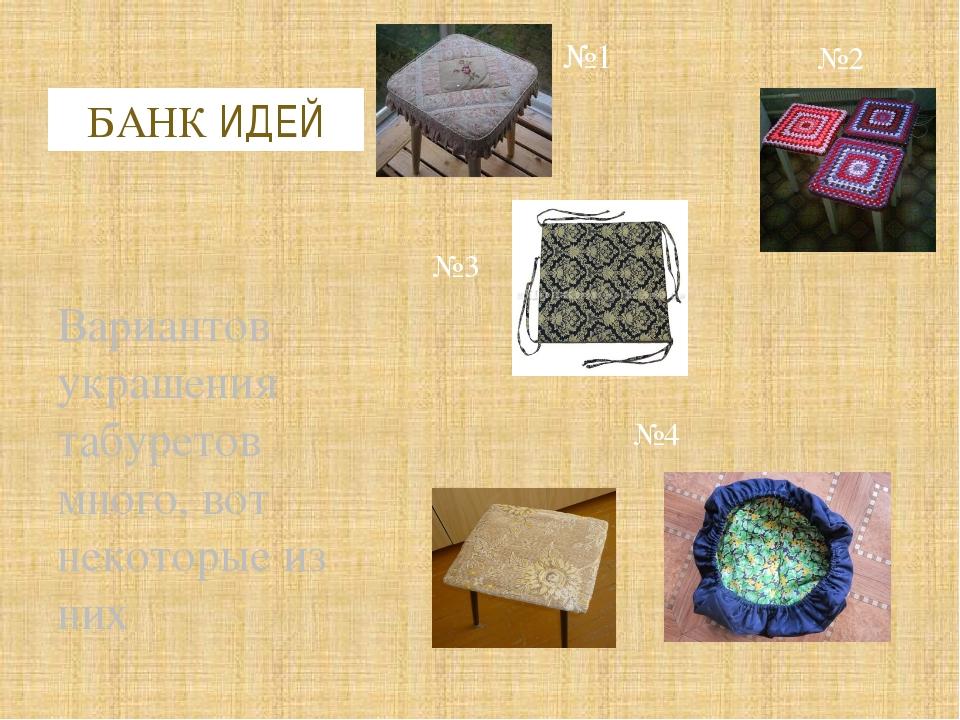 БАНК ИДЕЙ Вариантов украшения табуретов много, вот некоторые из них №1 № 4 №2...