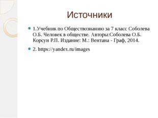Источники 1.УчебникпоОбществознаниюза7классСоболеваО.Б. Человек вобще