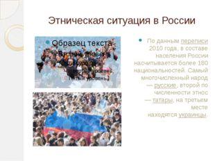 Этническая ситуация в России По даннымпереписи 2010 года, в составе населени