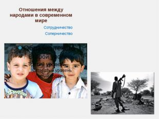 Отношения между народами в современном мире Сотрудничество Соперничество