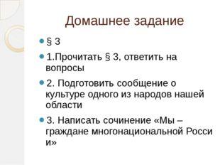 Домашнее задание § 3 1.Прочитать § 3, ответить на вопросы 2. Подготовить сооб