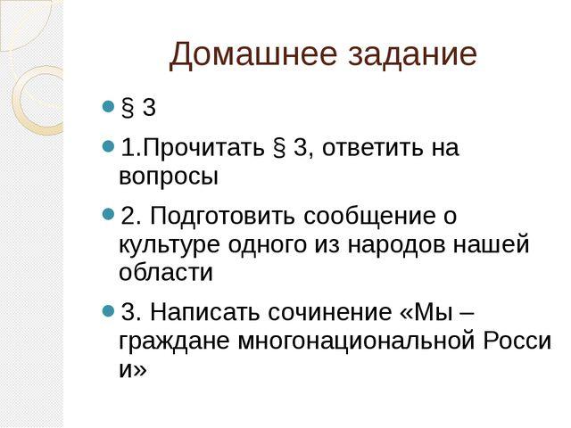 Домашнее задание § 3 1.Прочитать § 3, ответить на вопросы 2. Подготовить сооб...