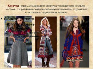 Казачок - стиль, основанный на элементах традиционного казачьего костюма; с в