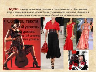 Кармен - навеян испанскими платьями в стиле фламенко: с облегающими бедра и р
