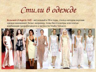 Стили в одежде Бельевой (Lingerie-Stil) - актуальный в 90-е годы, стиль,в кот