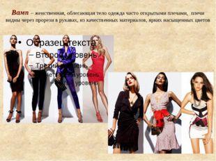Вамп – женственная, облегающая тело одежда часто открытыми плечами, плечи вид