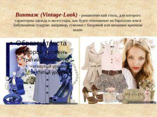 Винтаж (Vintage-Look) - романтический стиль, для которого характерны одежда и
