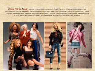 Гирли (Girlie-Look) - одежда в стиле солисток группы «Спайс Герлз», в 90-е го