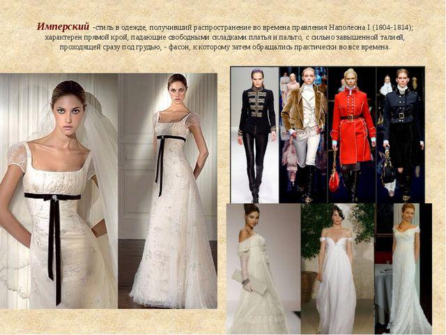 Имперский -стиль в одежде, получивший распространение во времена правления На...