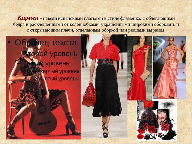 Кармен - навеян испанскими платьями в стиле фламенко: с облегающими бедра и р...