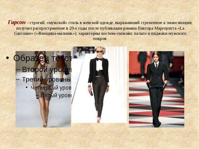 Гарсон - строгий, «мужской» стиль в женской одежде, выражавший стремление к э...
