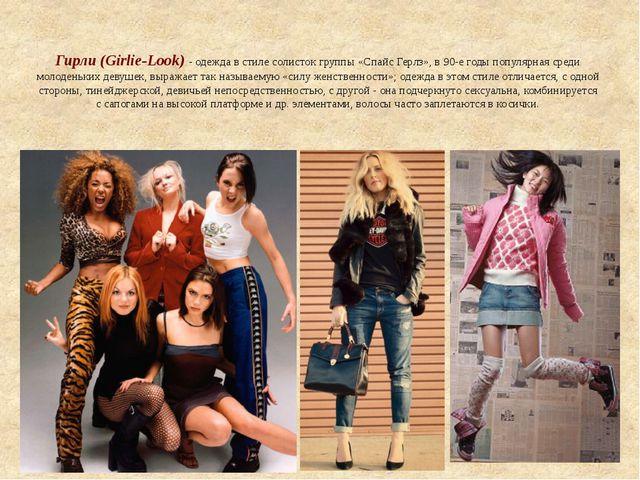 Гирли (Girlie-Look) - одежда в стиле солисток группы «Спайс Герлз», в 90-е го...