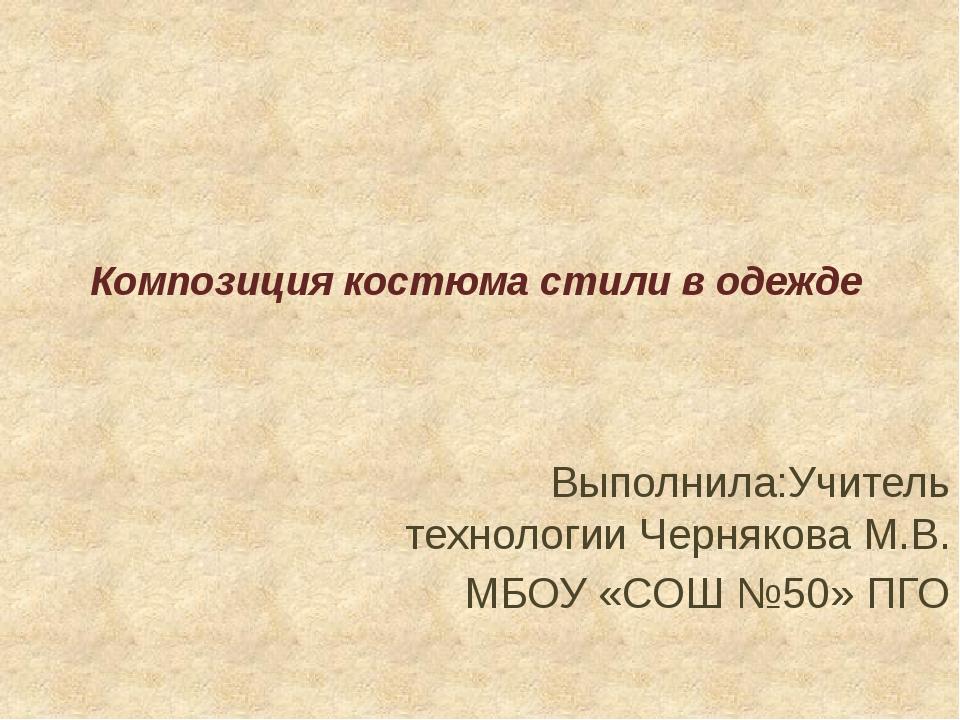 Композиция костюма стили в одежде Выполнила:Учитель технологии Чернякова М.В....
