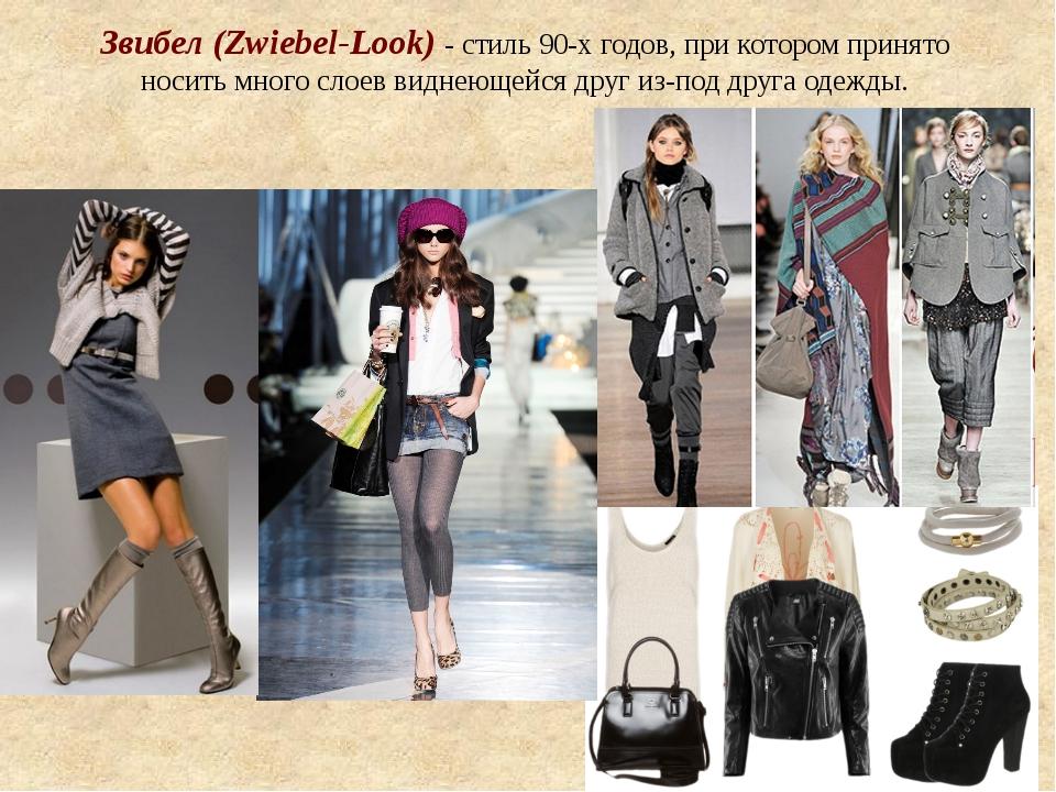 Звибел (Zwiebel-Look) - стиль 90-х годов, при котором принято носить много сл...