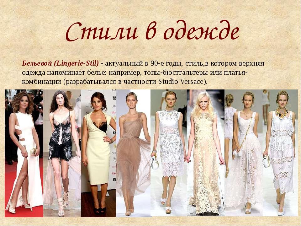 Стили в одежде Бельевой (Lingerie-Stil) - актуальный в 90-е годы, стиль,в кот...