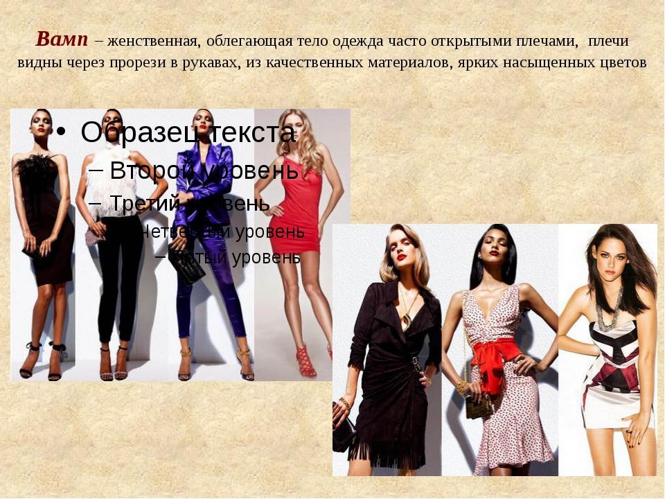 Вамп – женственная, облегающая тело одежда часто открытыми плечами, плечи вид...