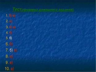 Тест(проверка домашнего задания). 1. б) в) 2. а) 3. б) в)  4. б) 5. б) 6.