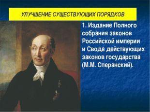1. Издание Полного собрания законов Российской империи и Свода действующих за