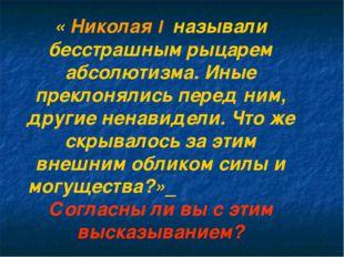 « Николая I называли бесстрашным рыцарем абсолютизма. Иные преклонялись перед