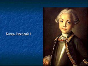 Князь Николай 1