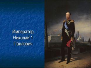 Император Николай 1 Павлович