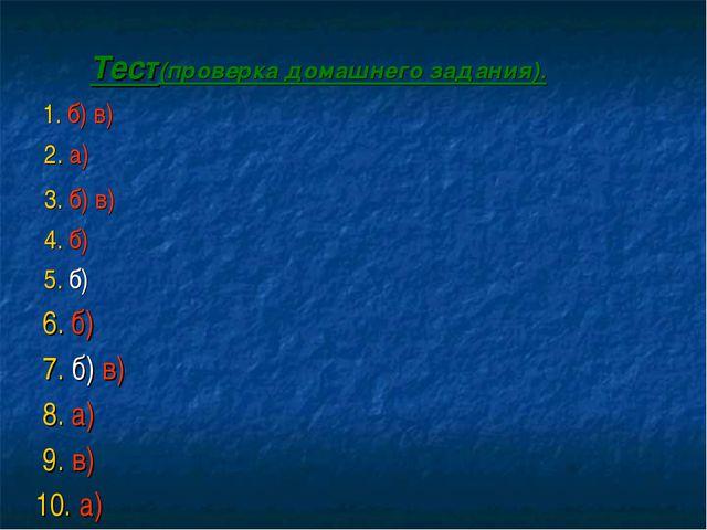 Тест(проверка домашнего задания). 1. б) в) 2. а) 3. б) в)  4. б) 5. б) 6....