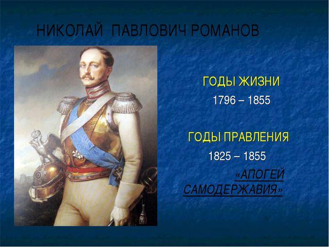 НИКОЛАЙ ПАВЛОВИЧ РОМАНОВ ГОДЫ ЖИЗНИ 1796 – 1855 ГОДЫ ПРАВЛЕНИЯ 1825 – 1855 «...