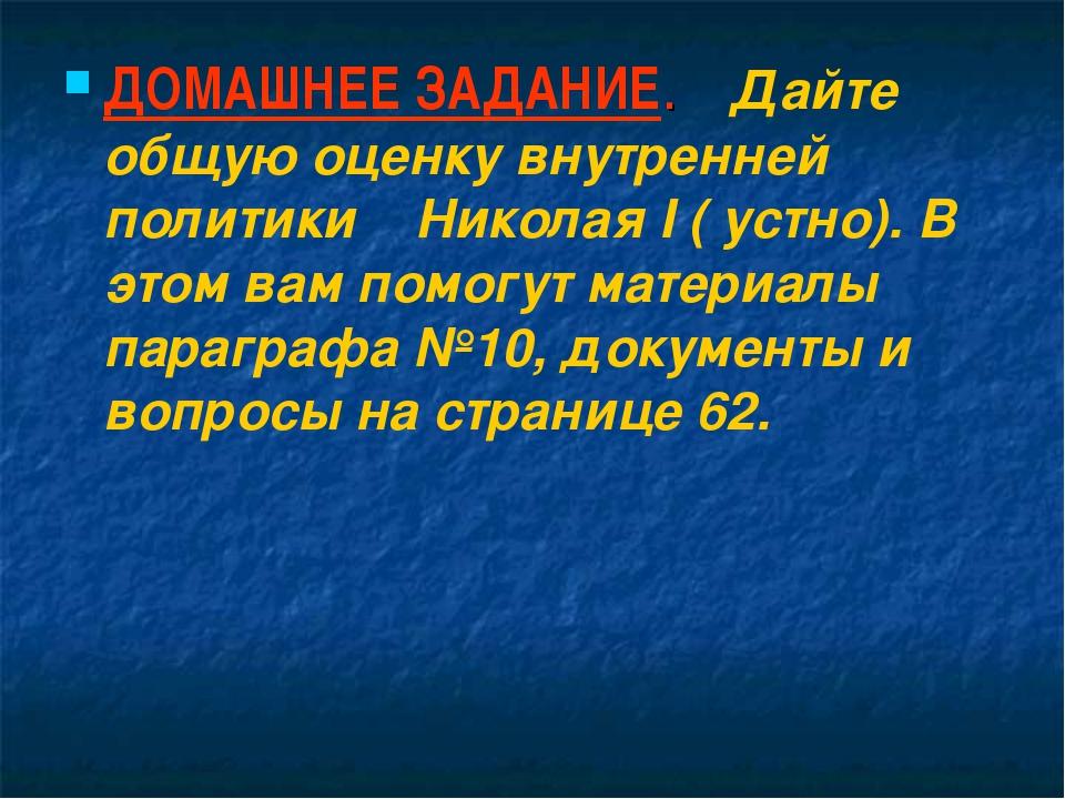ДОМАШНЕЕ ЗАДАНИЕ. Дайте общую оценку внутренней политики Николая I ( устно)....