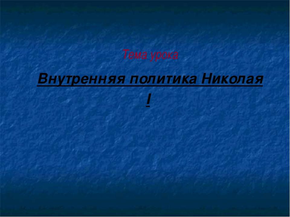 Внутренняя политика Николая I Тема урока