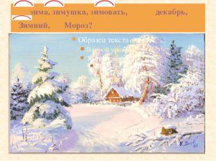 декабрь, Мороз? зима, зимушка, зимовать, Зимний,
