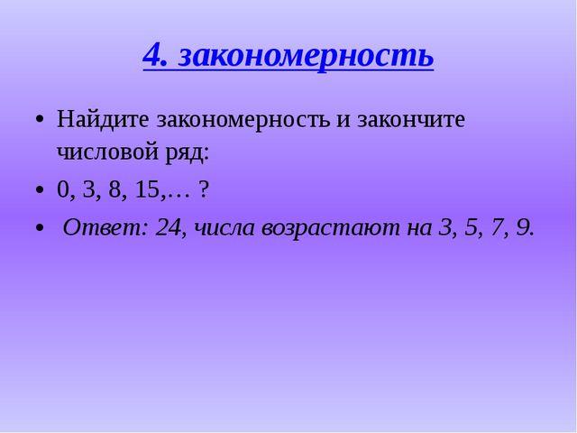 4. закономерность Найдите закономерность и закончите числовой ряд: 0, 3, 8, 1...