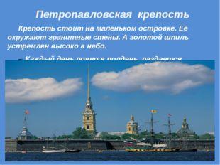 Петропавловская крепость Крепость стоит на маленьком островке. Ее окружают г