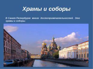 Храмы и соборы В Санкт-Петербурге много достопримечательностей. Это храмы и с