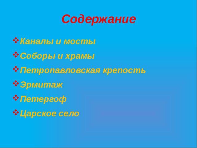 Содержание Каналы и мосты Соборы и храмы Петропавловская крепость Эрмитаж Пет...
