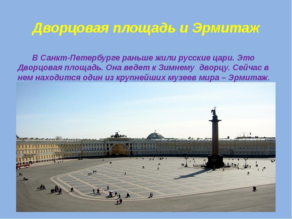 Дворцовая площадь и Эрмитаж В Санкт-Петербурге раньше жили русские цари. Это...