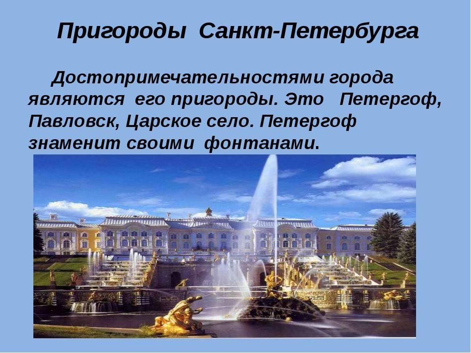 Санкт-петербург достопримечательности картинки с описанием